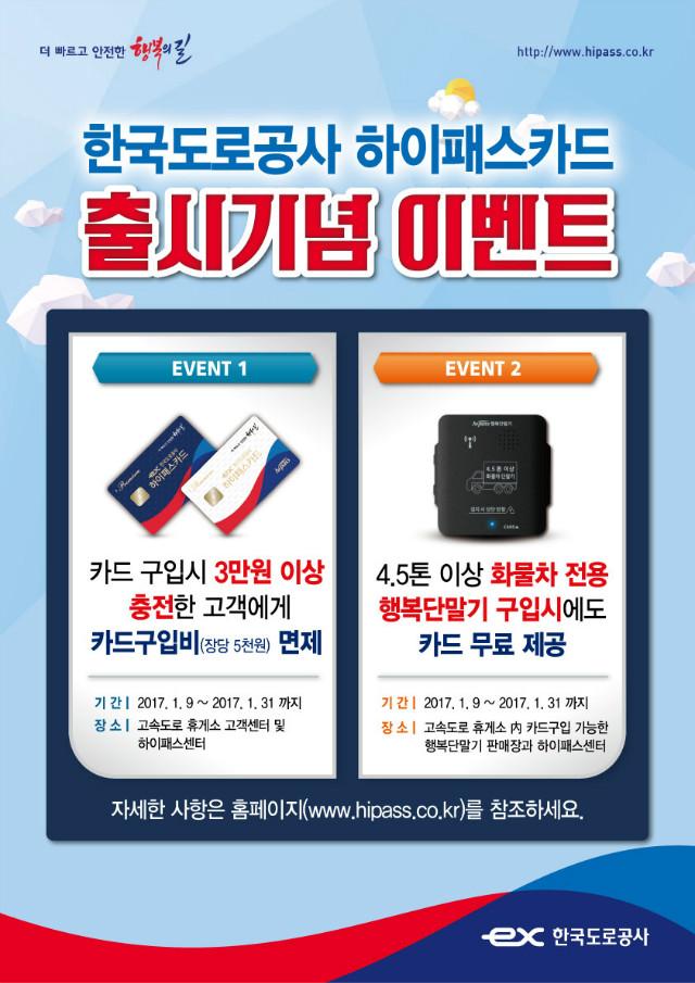 한국도로공사-도로공사 하이패스카드 출시 이벤트포스터(최종)-170105.jpg
