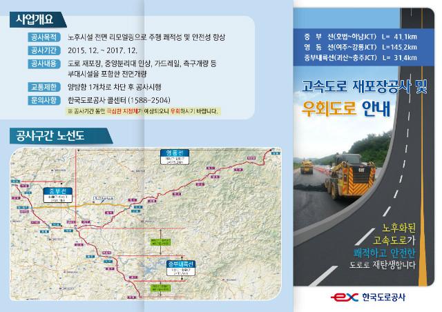 한국도로공사-개량공사재개 관련-우회도로안내리플렛(앞면)-170224.jpg