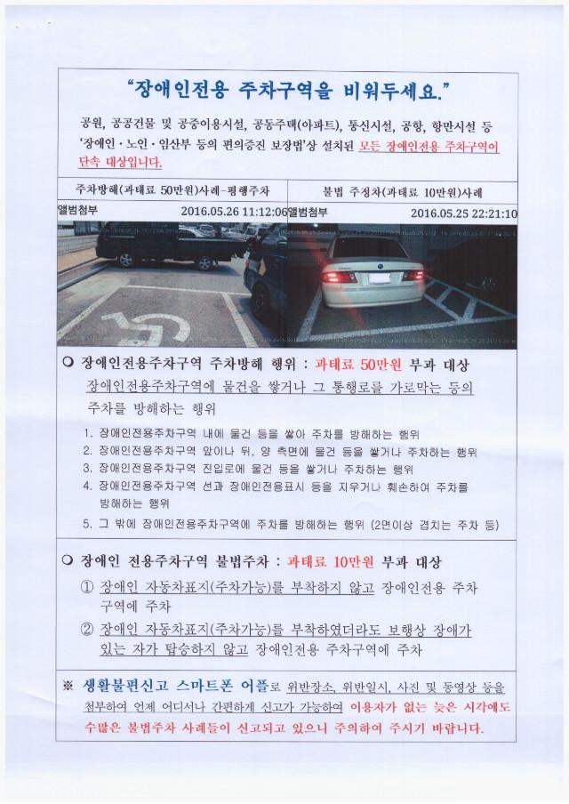 정읍시 장애인 주차구역 주정차 금지 홍보 자료.jpg