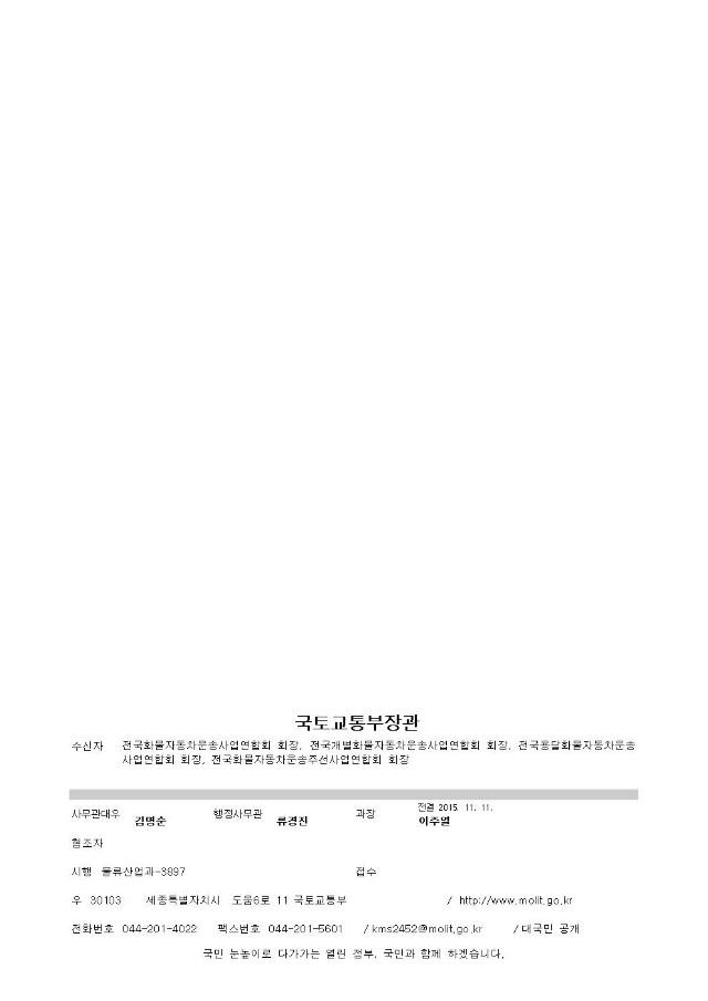 국토부-이사화물취급 관련 추가공문002.jpg