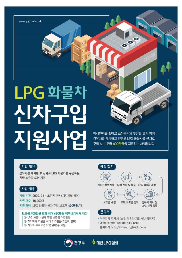 LPG 화물차 신차구매지원사업.pdf_page_1.jpg