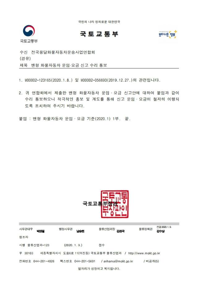 붙임1. 밴형 화물자동차 운임·요금 신고 수리 통보.pdf_page_1.jpg
